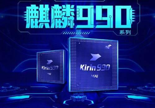 华为麒麟990芯片几纳米?麒麟990处理器怎么样?
