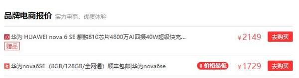 华为nova6se参数配置详情,华为nova6se值不值得买?