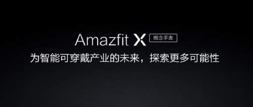 华米Amazfit App更新命名为Zepp,打造专业健康管理平台