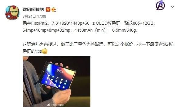 柔宇FlexPai 2最新曝光:骁龙865+60Hz刷新率
