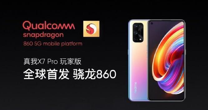传Realme X7首发骁龙860!友商在线辟谣!