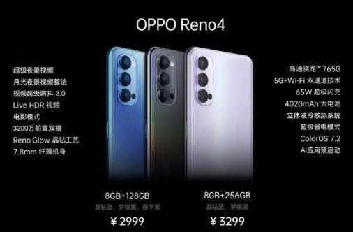 opporeno4和reno4pro參數配對比,哪個更值得入手?