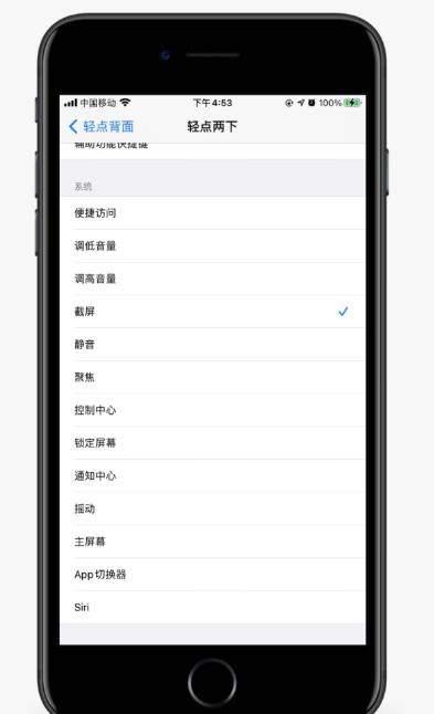 苹果iOS14新功能曝光:轻点背面,iPhone8及以上可用