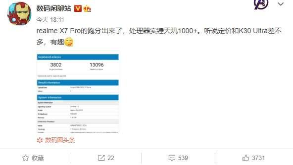 realmeX7 Pro处理器确认天玑1000+,realmeX7 Pro跑分详情