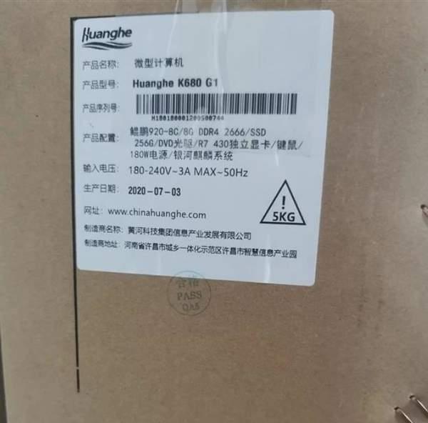 华为台式机亮相:搭载自研鲲鹏920 8核处理器+AMD独显