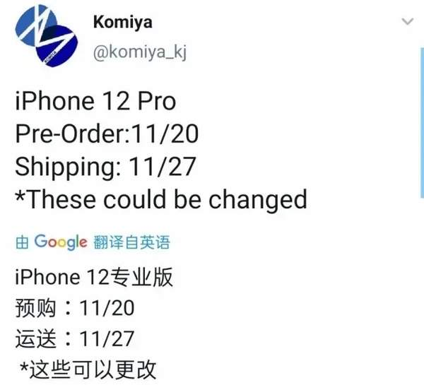 iPhone12Pro/ProMAX或将11月27日开卖,全系标配12MP摄像头
