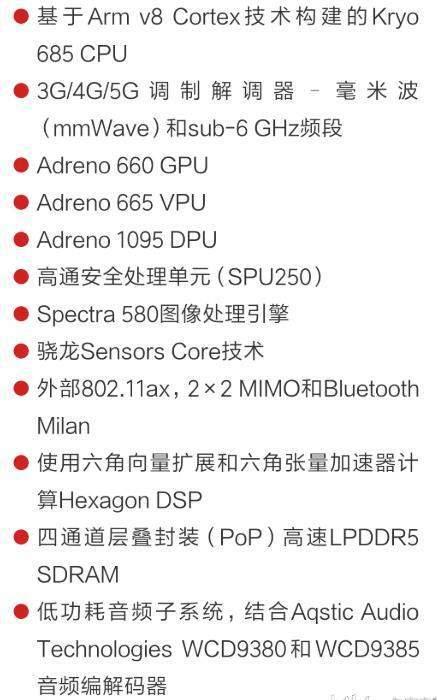 骁龙875处理器怎么样?骁龙875处理器参数配置介绍