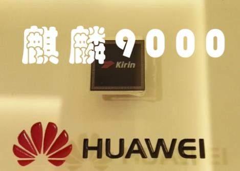 华为麒麟9000首批备货800万,Mate40系列芯片有着落了