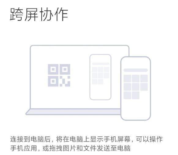 小米妙想跨屏协作来袭,与华为多屏协同想比如何?