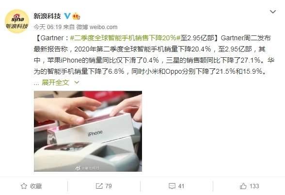 Q2全球智能手机销售下降20%,苹果销量不变三星华为全部下降
