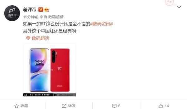 一加8T外观渲染图:经典中国红配色!