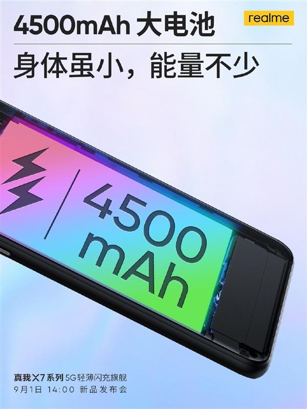 RealmeX7Pro即將發布,主打輕薄設計電池還不縮水