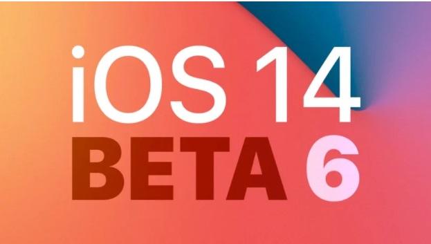 iOS14beta6更新内容介绍,iOS14beta6描述文件下载
