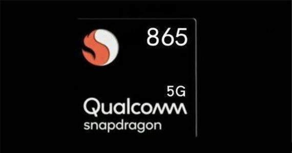 骁龙865有plus吗?骁龙865有哪些版本?