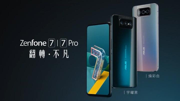 华硕ZenFone 7系列正式上市,搭载骁龙865plus处理器