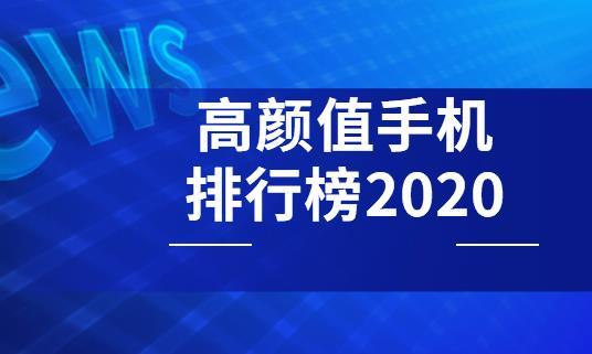 高颜值手机排行榜2020-颜值党必备机型推荐