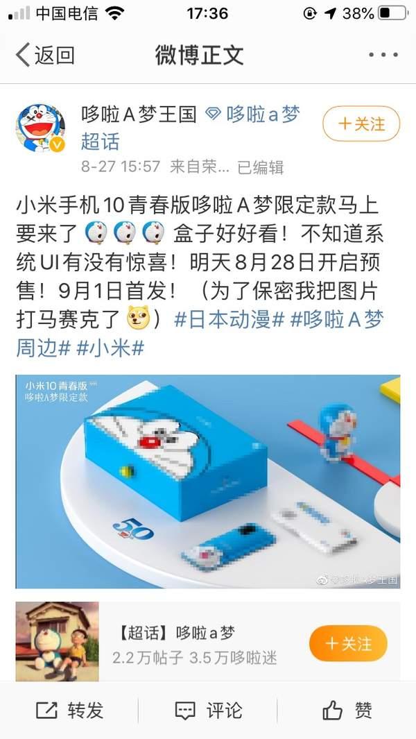 小米10青春版哆啦A梦限定款28日预售,9月1日首发
