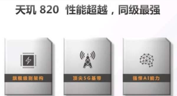 天玑820处理器和骁龙765哪个好?跑分性能区别对比