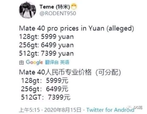 华为mate40pro什么时候上市价格多少,华为mate40pro怎么预定