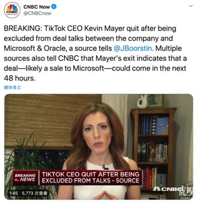 边告边卖,TikTok出售给微软的交易可能在未来48小时内达成