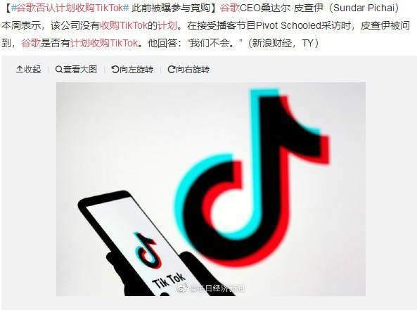 谷歌否认计划收购TikTok,谷歌CEO回应:不感兴趣