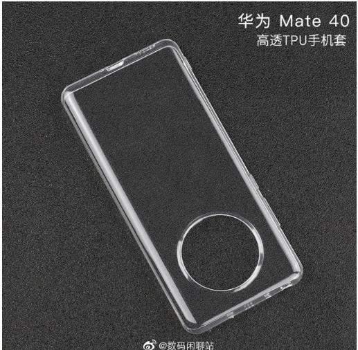 华为Mate40系列开模手机壳曝光:双扬声器+3.5mm