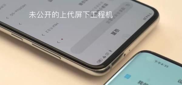 小米10至尊纪念版最新消息,屏下摄像头版真机亮相!