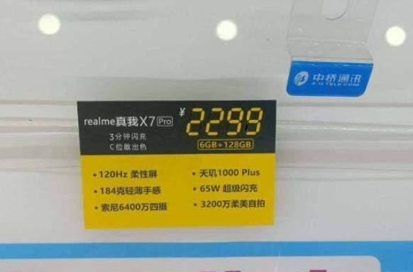realmeX7 Pro售价曝光,这个配置价格你会入手吗?