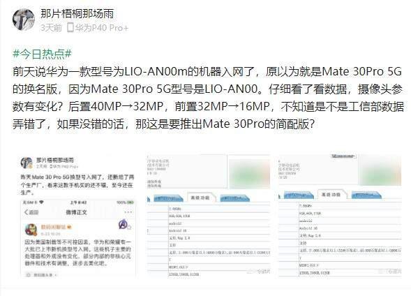 华为LIO-AN00m新机入网,或是Mate30Pro青春版