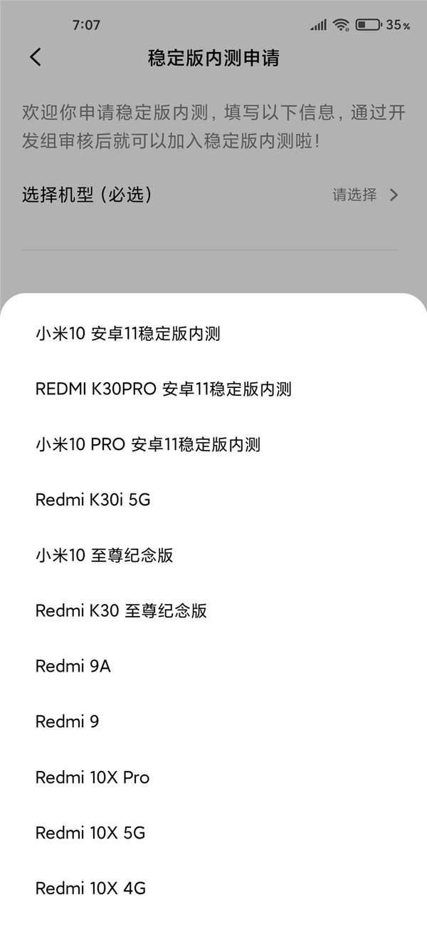安卓11来了,小米10/Pro和红米K30Pro已经开启安卓11稳定版内测申请