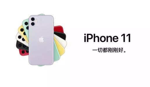 iPhone11上市时间价格表,iPhone12出了还值得入手吗?
