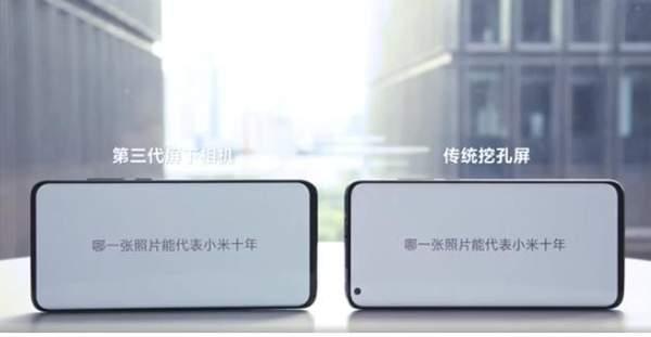 小米屏下相机技术官宣:第三代将于明年正式量产!