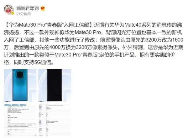 华为mate30 Pro青春版曝出:摄像头升级+5G通信