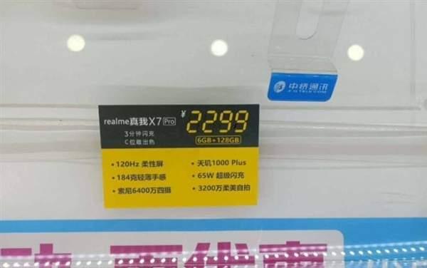 realmeX7Pro大概多少钱?值得购买吗?