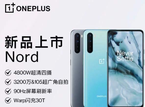 一加Nord有望在中国发布,搭载骁龙765G价格2300起