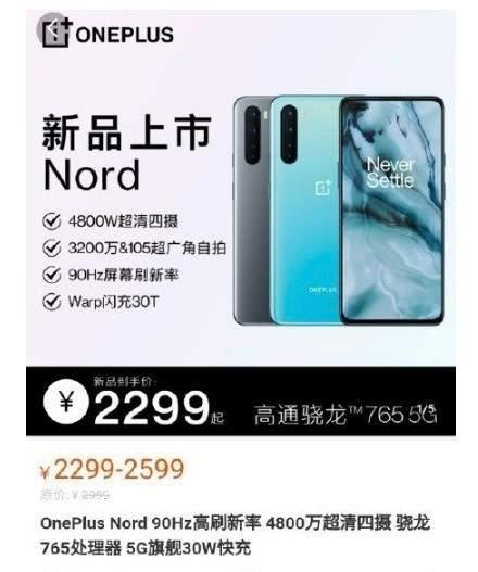 一加Nord亮相电商平台:90Hz高刷+骁龙765G价格2299起