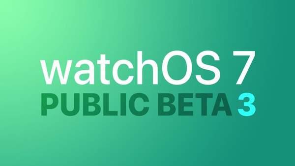 苹果今天发布watch0S7 Beta3版本,主要向公测用户推送