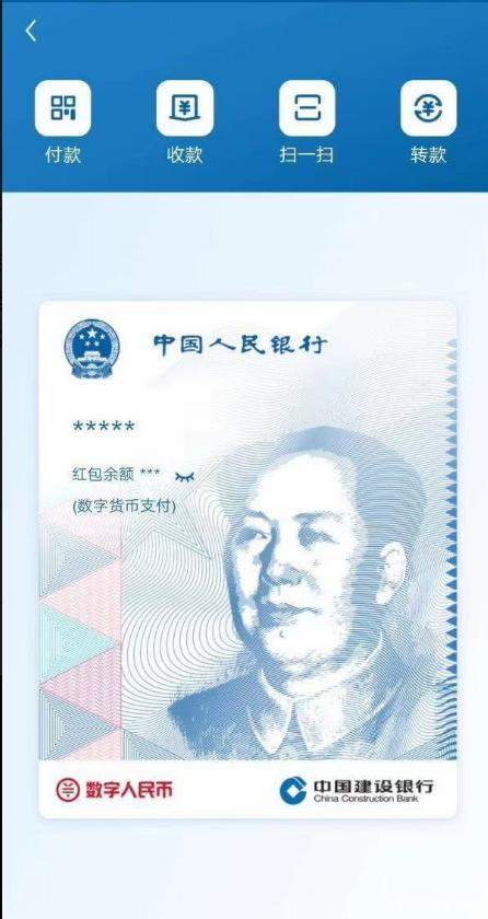 数字人民币钱包已上线!中国建设银行可以使用