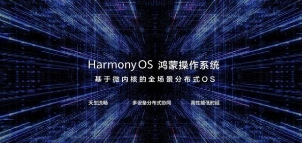 华为鸿蒙OS系统什么时候上市,华为余承东:明年可能发布