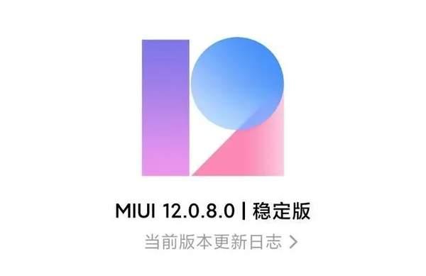 小米MIUI12.0.8更新,隐私保护加强