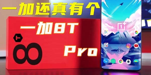 一加8TPro参数曝光:120hz高刷新+65W快充+骁龙865Plus