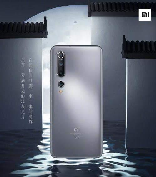 小米10国风雅灰色,颜值最高的手机!