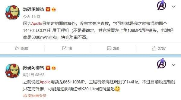 小米新机最新消息:下半年发布或与iQOONeo3竞争!