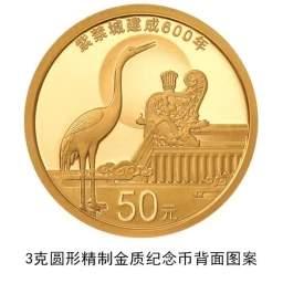 紫禁城建成600年:故宫举行金银纪念币发行仪式!