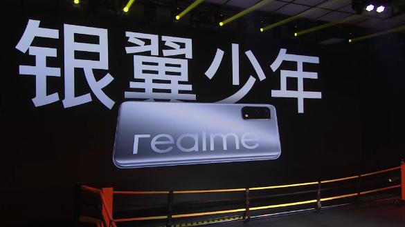 realme V5只要1399元?30W闪充90Hz屏幕刷新率