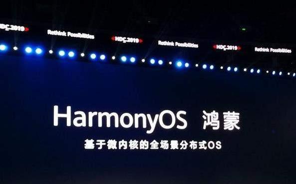 鸿蒙2.0系统是什么?会远超安卓吗?