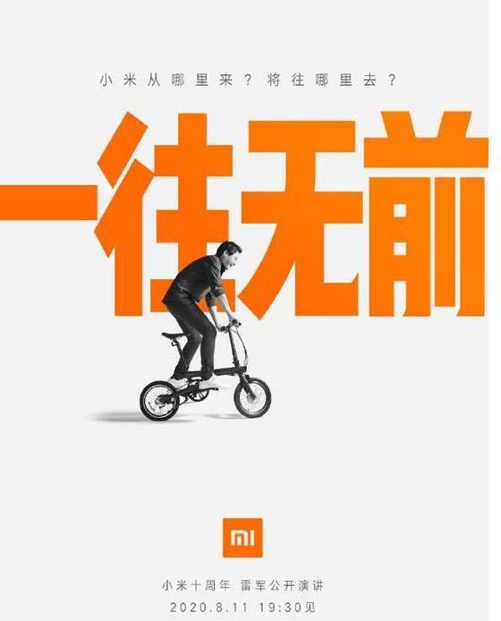小米十周年主题演讲:8月11日正式举行!