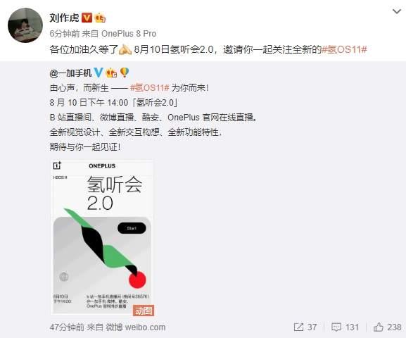 全新一加氢OS11官宣:8月10日下午14点发布!