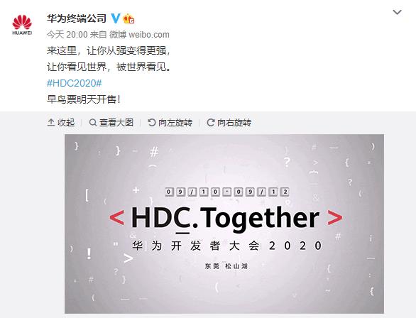 华为开发者大会2020门票正式销售,或将发布鸿蒙2.0系统