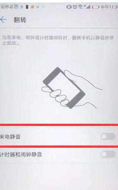 翻转静音功能兴起,或将在更多的安卓机上使用